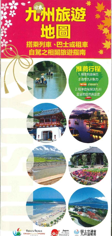 KYUSHU-TOURISM-MAP_cn