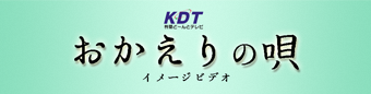KDT themesong - Youtube